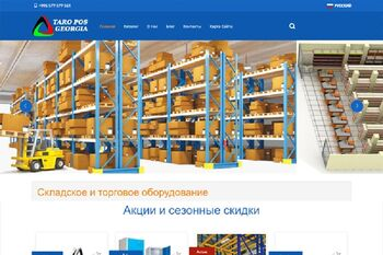 Commercial website of trade equipment